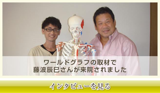 ワールドグラフの取材で藤波辰巳さんが来院されました